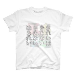 きれいはきたないきたないはきれい T-shirts