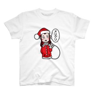 うちの嫁「メリクリ」 T-shirts