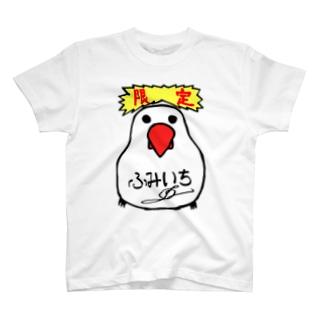 ふみいち作『鳥ちゃん』(NAS会員限定販売) T-shirts