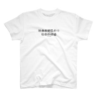 社会的地位より社会的価値♪ グレー T-shirts