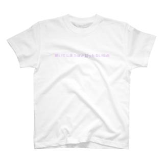 吐いてしまうほど甘ったるい夢 T-shirts