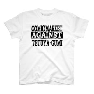 コミケ T-shirts