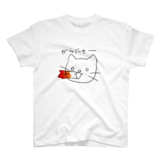からにゃー! T-shirts