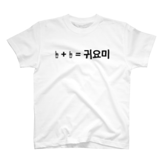 キヨミ 韓国 可愛い人 T-shirts