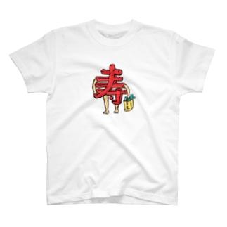 ことぶき T-shirts