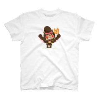 """ぽっこりゴリラ""""ドラミング:嬉"""" T-shirts"""