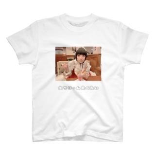 生クリームが食べたいよはくちゃん T-shirts