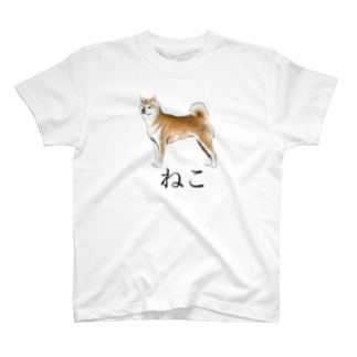 ねこ。 T-shirts