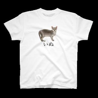 矛盾の森。のいぬ。 T-shirts