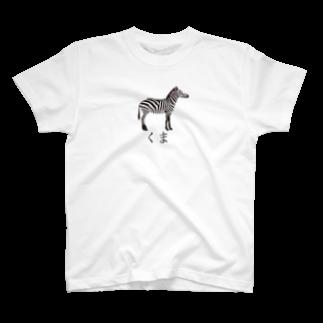 矛盾の森。のくま。 T-shirts