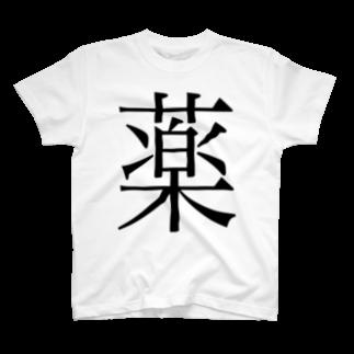 ナマコラブ💜👼🏻🦄🌈✨の薬 ゲシュタルト崩壊 NAMACOLOVE T-shirts