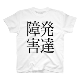ナマコラブ💜👼🏻🦄🌈✨の発達障害 ゲシュタルト崩壊 NAMACOLOVE T-shirts