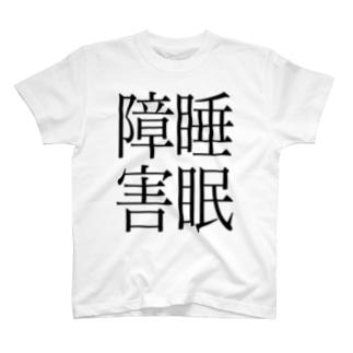 睡眠障害 ゲシュタルト崩壊 NAMACOLOVE T-shirts