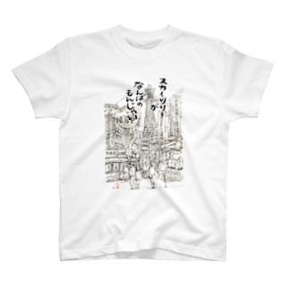 佳山隆生 スカイツリーがなんぼのもんじゃい T-shirts