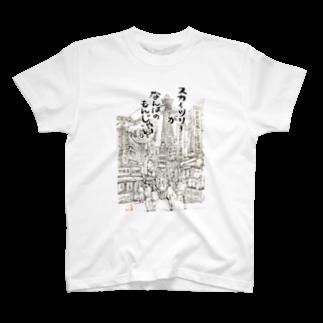 佳山隆生 アートギャラリーの佳山隆生 スカイツリーがなんぼのもんじゃい T-shirts