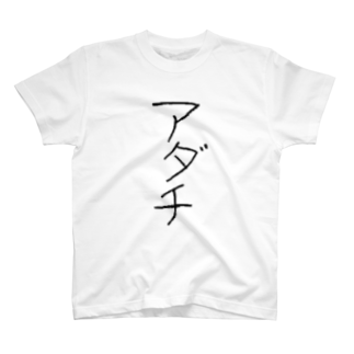 和樂web公式ショップのアダチ T-shirts