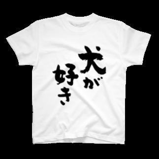 風天工房の犬が好き(黒) T-shirts