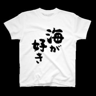 風天工房の海が好き(黒) T-shirts
