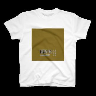 斜め上支店の和色コレクション:国防色(こくぼうしょく) T-shirts
