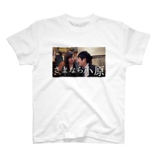 さよなら小原2 T-shirts