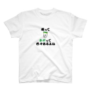 太ネギの呟き T-shirts