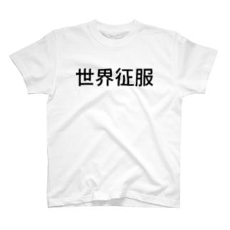 世界征服 T-shirts