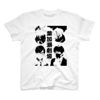 葉加瀬劇場Tシャツvol.1(1Pカラー) T-shirts