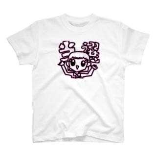 当選したオタク T-shirts