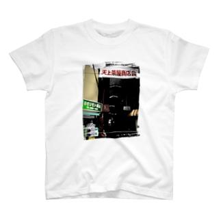 ぬりえ(風景) T-shirts
