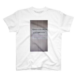 宅配先の怪文書 T-shirts