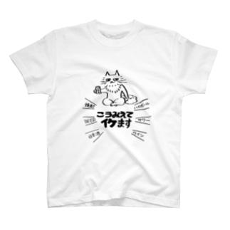 萩尾 麻衣の深夜のテンションなメイ T-shirts