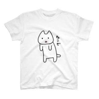 ねこぜ(おおきめイラスト) T-shirts