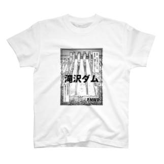 滝沢ダム T-shirts