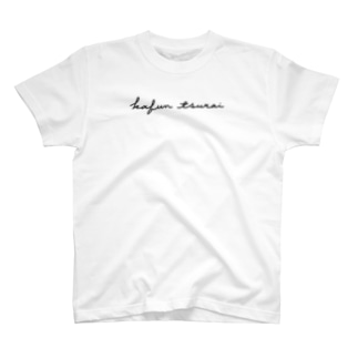 かふん つらい(黒) T-shirts