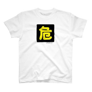 危険プレートTシャツ T-shirts