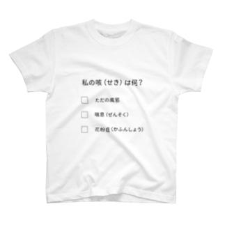 チェックシリーズ 私の咳は●●です。 T-shirts