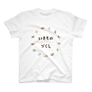 いきものづくしのいきもの屋 T-shirts
