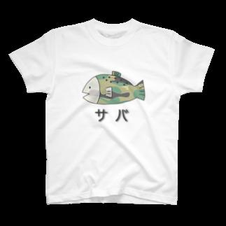 ホイコーロー。のサバ Tシャツ