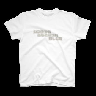 や💁🏼♀️のいつまでもあると思うな推しと金 T-shirts