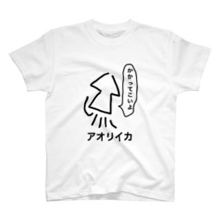 アオリイカ T-shirts