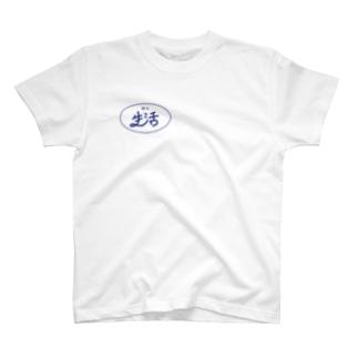 雑な生活 T-shirts