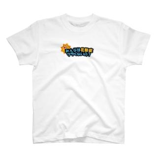 花粉症アピール T-shirts