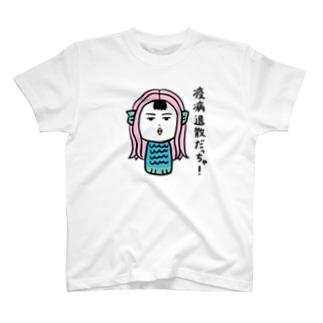 アマビエこけし T-shirts