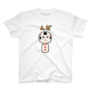 仙台弁こけしの仙台弁こけし (んだ) T-shirts
