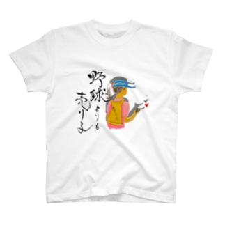 【限定15個】野球よりも売り子 T-shirts