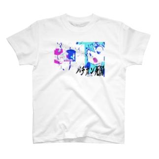 バチカン死国 T-shirts