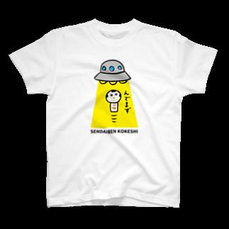 仙台弁こけしの仙台弁こけし (んでまず) T-shirts