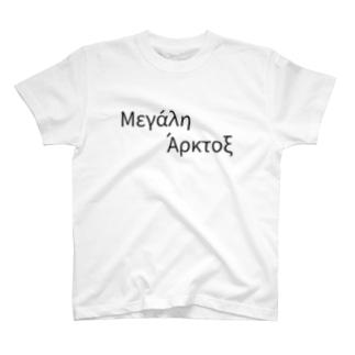 メガリ・アルクトス# T-shirts