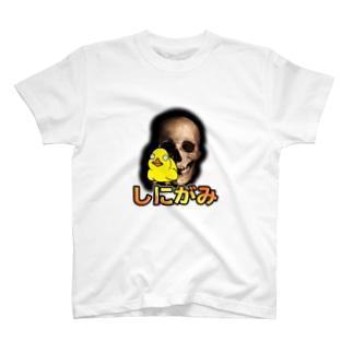しにがみ T-shirts