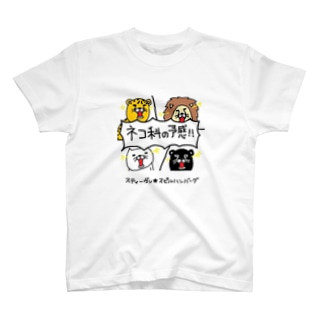 スティーヴン★スピルハンバーグの部屋のネコ科の予感!! T-shirts